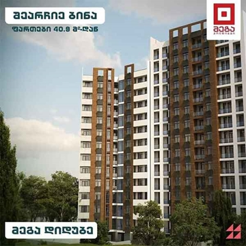 two bedroom flat for sale in didube